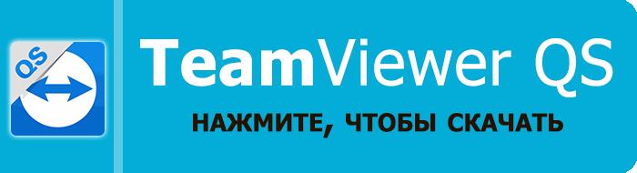 sup teamviewerqs